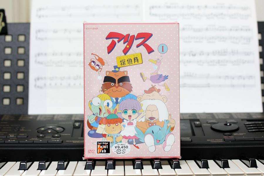 [挿絵] アリス探偵局 I ClockRoom - 運営ノート / アリス探偵局 DVD-BOX